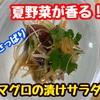 【レシピ】まぐろと香味野菜のサラダ! 切り落としを使って!