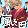 【75%OFF】KADOKAWA Kindle限定75%OFFセール・嵐を呼ぶ男・仮想迷宮【kindle電子書籍セール情報】10/6更新