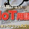 【今さら聞けない!】IoTの超入門用語集!これからの時代に必須の知識