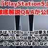 怒涛のボリュームのQ&A「徹底解説! PlayStation®5」が公式で公開!
