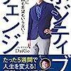 DaiGoの「ポジティブ・チェンジ」を読んでみたけど、どんな本を読んでもやることはひとつなんだよねって話