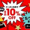 【PS Store】ゲームウィークキャンペーンやってるよ!
