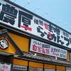 麺屋 幡 塩幡二郎