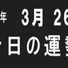 2018年 3月 26日 今日の運勢 (試)