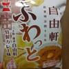 岩塚製菓 ふわっと 大阪難波自由軒特製カレー味 食べてみました