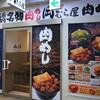 """新橋名物 岡むら屋の""""肉めし"""""""