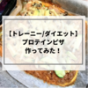 プロテインピザ作ってみた!