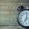<お知らせ>おうちパンレッスンの時間について