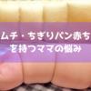 ちぎりパン赤ちゃんの腕はいつからいつまで続く?ムチムチベイビーを持つママの悩みやトラブルとは?