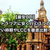 【最安0円】オーストラリアに安く行く3つの方法!安い時期やLCCを徹底比較!