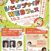 『さがみはらシビックップライドWEBフェス』10月3日(土)開催!