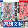 文春の新聞広告に「本多勝一」氏の文字!!なんか懐かしい