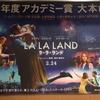 ラ・ラ・ランド 監督さん本当にありがとうございます!