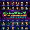 【初代対戦】for 2nd Challengers