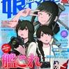 アニメ雑誌『娘TYPE』の休刊が発表 ムックや増刊として『娘TYPE』ブランド継続を検討