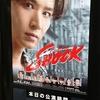EndlessSHOCK in 梅田芸術劇場観てきました!!