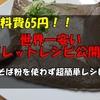 材料費65円!世界で一番安いガレットレシピ公開!!!そば粉を使わない超簡単オリジナルガレット!