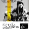 THE DIG Presents ジョニ・ミッチェル アルバム・ガイド&アーカイヴス