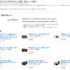 Amazon.co.jp「2016年夏のRICOH/PENTAX お買い得カメラ祭り」