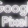 Google Pixel 3のカメラ回りについて考えてみる