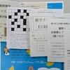 Library Lovers' Nagasaki 開催中!!【経済学部分館&医学分館】