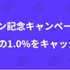 【これは画期的!】FUELオンラインファンドが「期限前弁済手数料」導入!