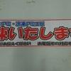 高浜店 冷凍オキアミ、冷凍アミエビ解凍しておきます!