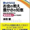 「夢を叶えるお金の教え 豊かさの知恵 〜お金と幸せを呼びこむ経済自由人という生き方〜 by本田健」をテキストとした、読書会に参加してきました。