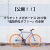 【公開!!】マリオット メガボーナス 2017秋 『追加的なオファー』の全容