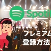 2018 Spotify・プレミアムの登録方法!無料トライアルや支払い方法を解説!
