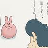 スキウサギ「フェム化ウサギ3」
