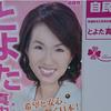 豊田真由子議員、やはりDV家庭で育ったか?