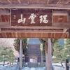 河音寺の御朱印/長野県諏訪市