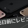 iPhone7 世界最速購入レビュー