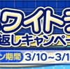 【デレマス】ホワイトデーお返しキャンペーンでお菓子を作りまくる男〜名物菓子職人プロデューサー〜