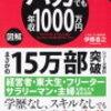 「バカでも年収1000万円」という本が面白かったです!学歴社会と真っ向勝負!!
