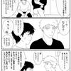 授乳場所問題について。国際同性カップル@授乳室シリーズ4【漫画】