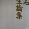 「イズムの功過 - 夏目漱石」講談社文芸文庫 漱石人生論集 から