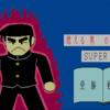 自作ゲームセルフレビュー(11)「受験戦争」