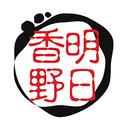 明日香野ブログ
