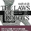 ロボット技術の発展に法はいかに対応するべきか? ウゴ・パガロ『ロボット法』が面白そうだ
