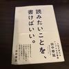 『読みたいことを、書けばいい。 人生が変わるシンプルな文章術/(著)田中泰延』を読みました。