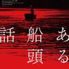 07月15日、永瀬正敏(2020)
