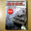 HGUC RX-75 ガンタンク 〜 汚し塗装お勉強編 〜