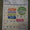 5人分の予定を書き込める壁掛けカレンダー見つけた!