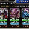 level.1690【物質系15%UP】第199回闘技場ランキングバトル2日目