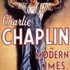 1936年(昭和11年)アメリカ映画「モダン・タイムス」