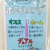 手作りポスター/スマイル歯科 2015/9/8