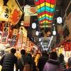 錦市場  至高の食材に出会える 京の台所