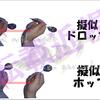 Kラビのマジカルダーツ用語・呪文集